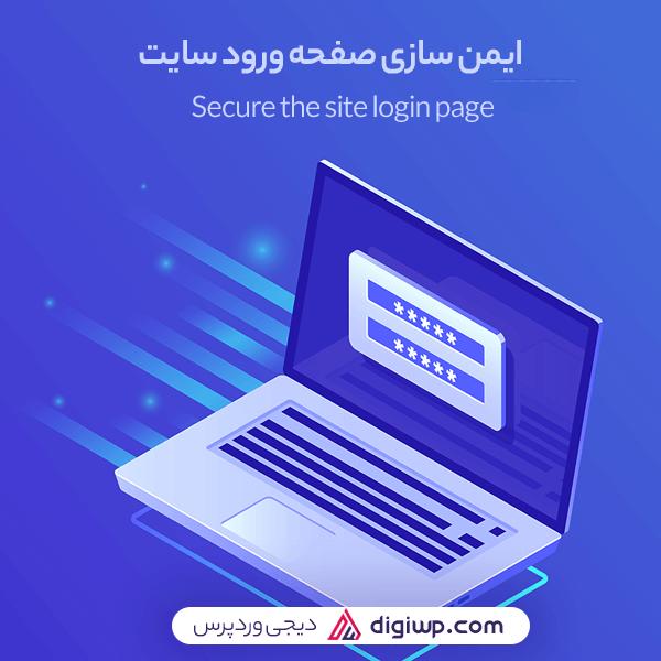 افزونه پیشرفته امنیتی وردفنس، افزونه Wordfence Security Pro