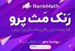 افزونه rank math pro