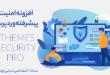 افزونه ithemes security pro، پلاگین آیتمز سکوریتی پرو